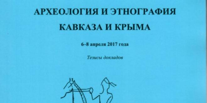 Обрядовая практика карачаевцев разделки и варки мяса по суставам/сюек юлюш