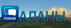 Форум Аланы  http://alanla.forum24.ru